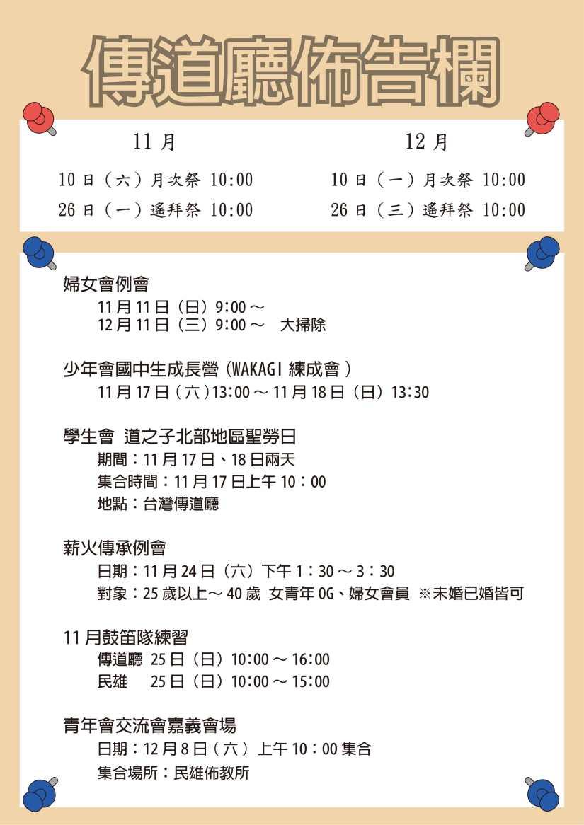 伝道庁ポスター2018年11月-1.jpg
