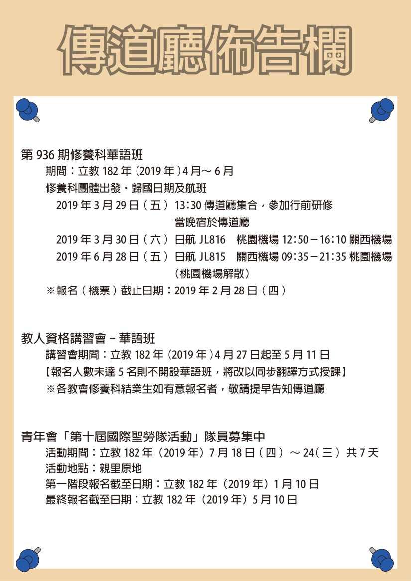 伝道庁ポスター2018年11月-2.jpg