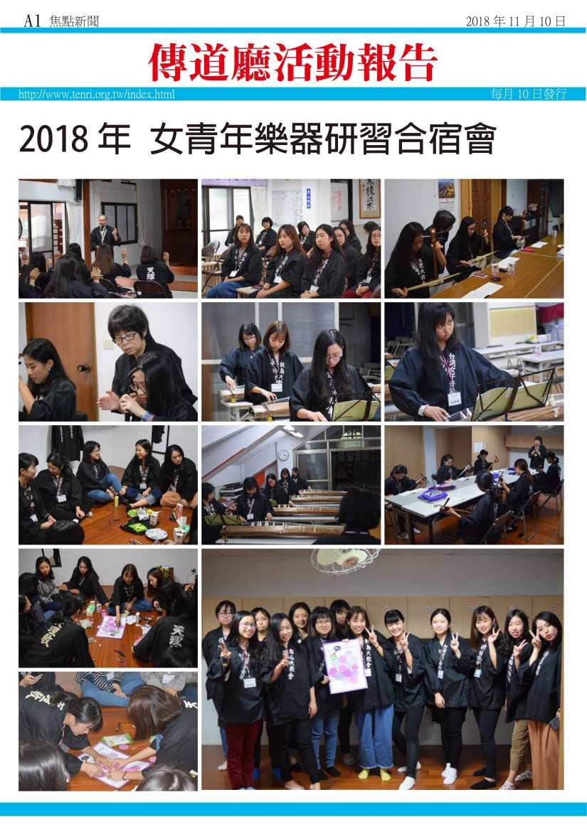 伝道庁ポスター活動紹介2018年11月-1.jpg