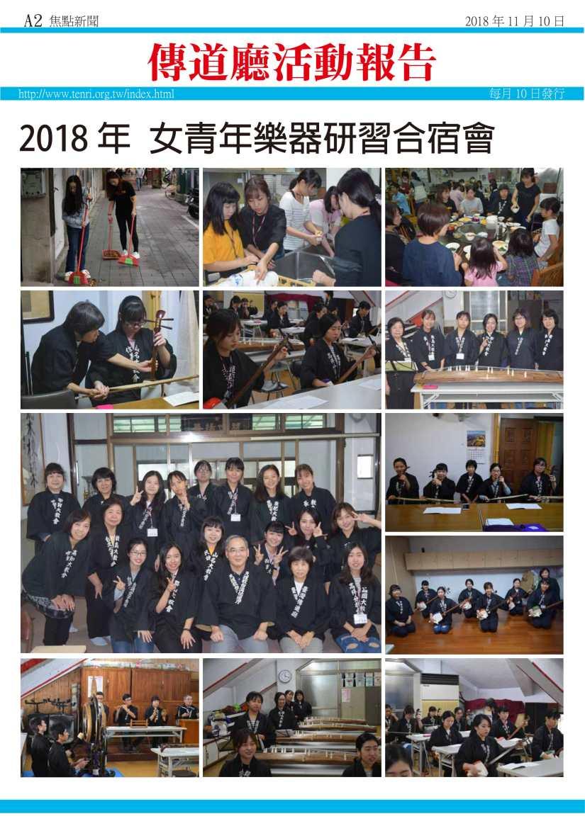 伝道庁ポスター活動紹介2018年11月-2.jpg