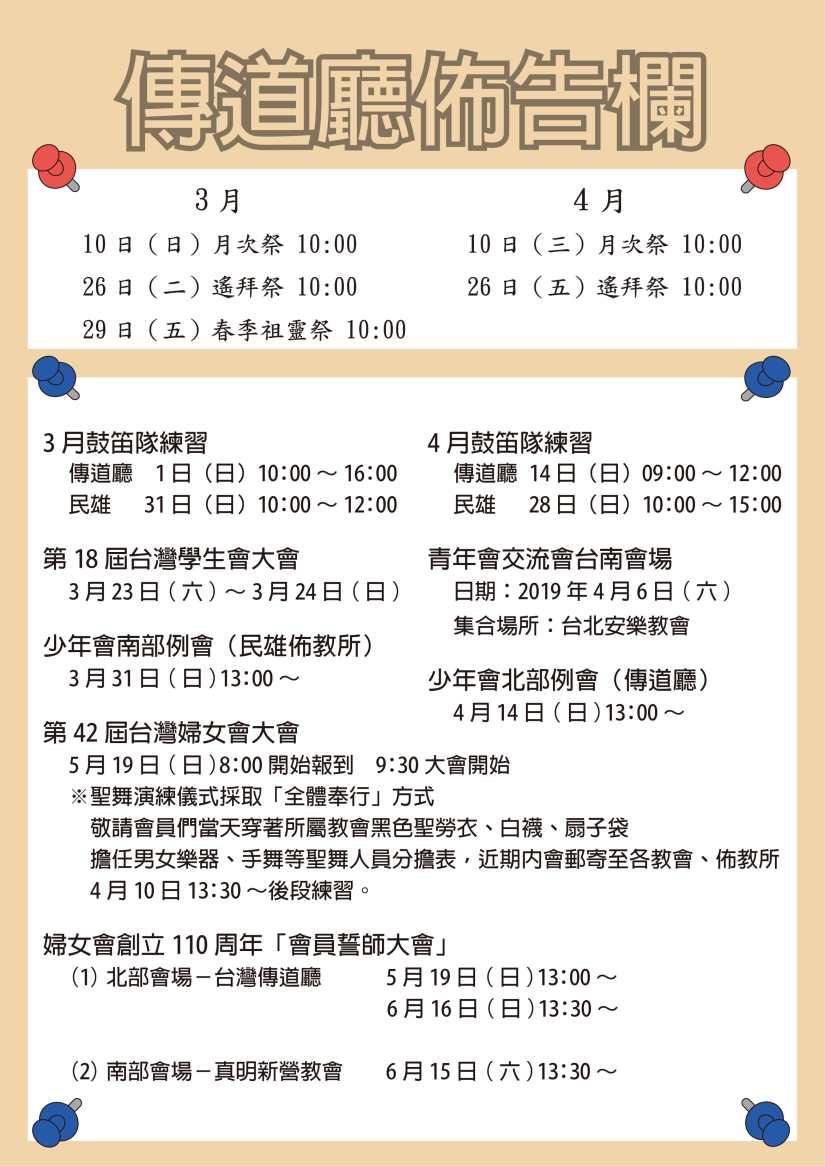 伝道庁ポスター2019年3月-1.jpg