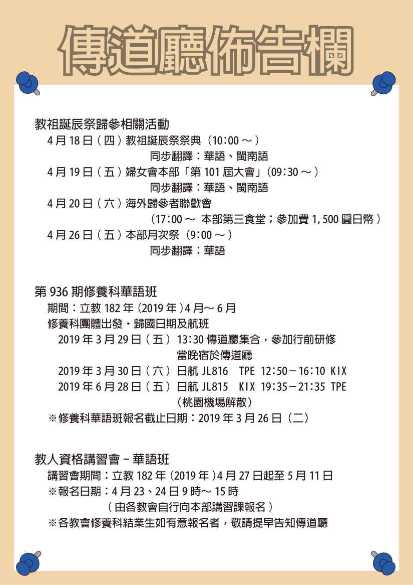 伝道庁ポスター2019年3月-2.jpg