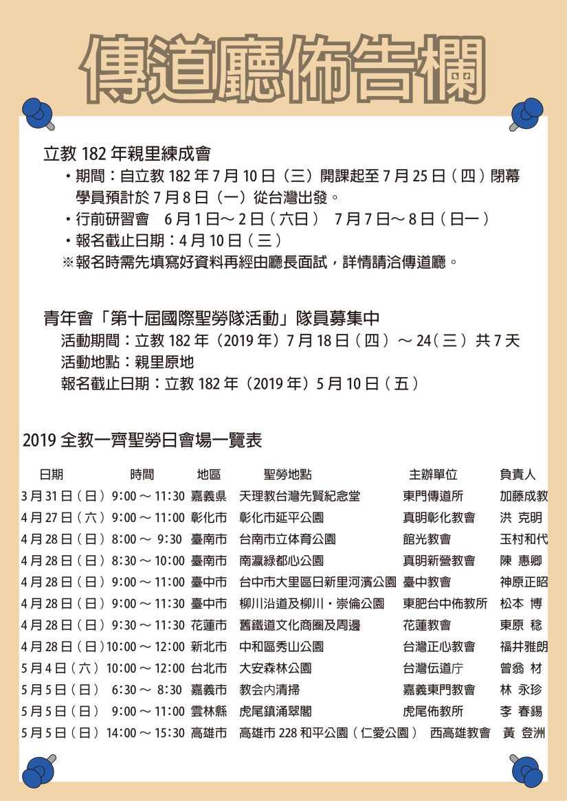 伝道庁ポスター2019年3月-3.jpg