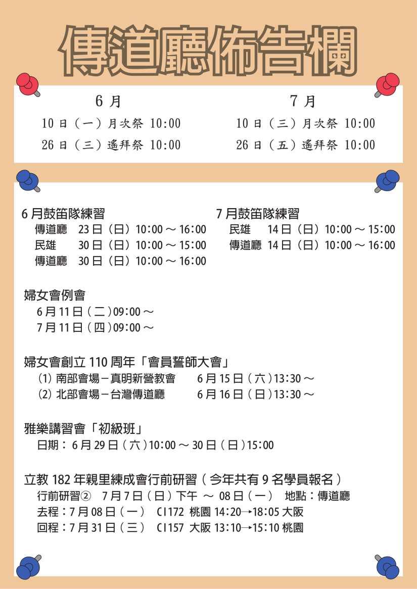 伝道庁ポスター2019年6月-1.jpg