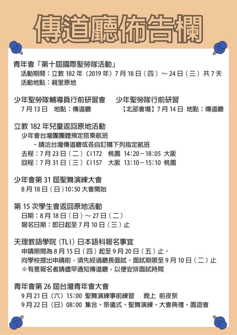 伝道庁ポスター2019年6月-2.jpg